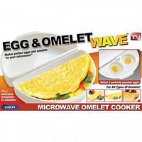 Egg & Omelet Wave для приготовления омлета
