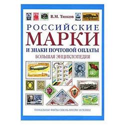 В. Тюков. Российские марки и знаки почтовой оплаты. Большая энциклопедия