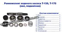 Ремкомплект водяного насоса Д-160, Т-130, Т-170