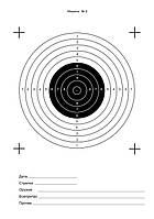 Мишень бумажная Сателит  №9   А4  50 листов (101)