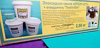Комплект №33 на прозрачном отвердителе Т-0590, вес 2,56 кг