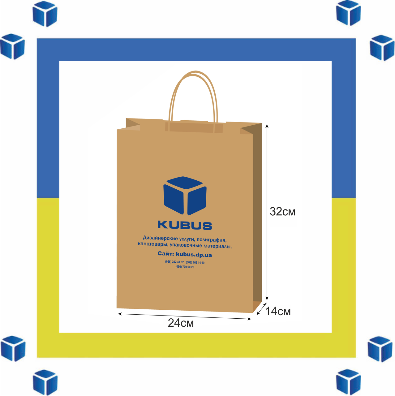 Печать на бумажных пакетах (1+1/2+0_500шт.)