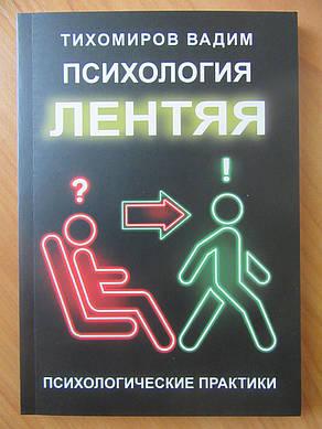 Вадим Тихомиров. Психология лентяя
