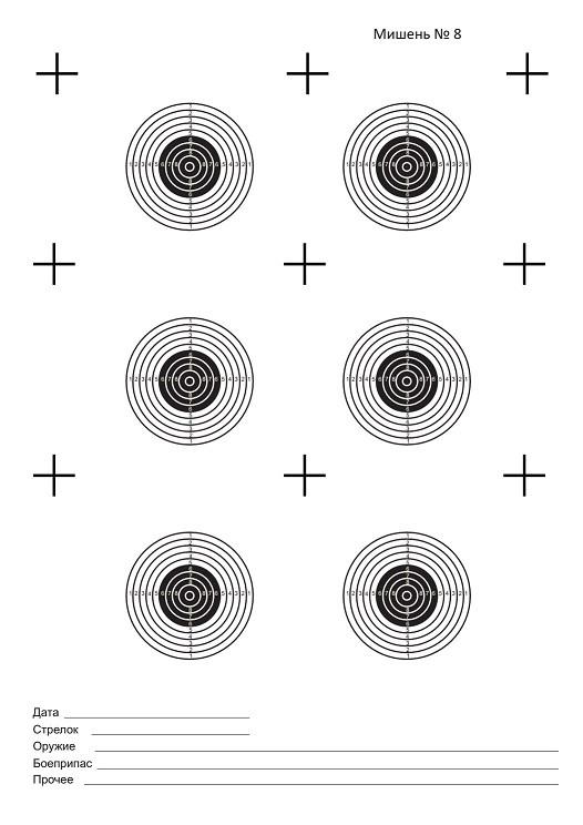 Мишень бумажная Сателит №8. А4 100 листов (106)