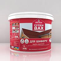 АКРИЛОВАЯ КРАСКА ДЛЯ ШИФЕРА SUPER DAH красно-коричневая 3,5 кг