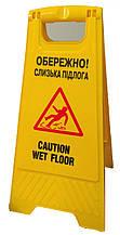 """Знак """"Обережно, волога підлога"""""""