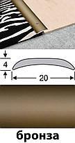 Порожек алюминиевый анодированный 20мм бронза 2,7м, фото 2