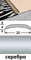 Порожек алюминиевый анодированный 20мм серебро 2,7м, фото 2