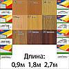 Порожки для плитки алюминиевые ламинированные П-6 30мм клен 0,9м, фото 6
