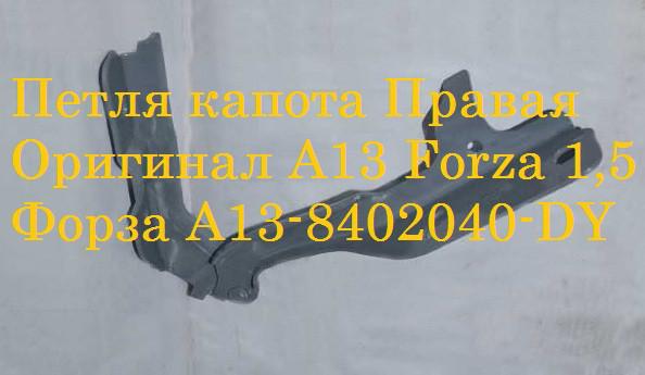 Петля капота Правая Оригинал A13 Forza 1,5 Форза A13-8402040-DY