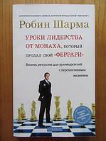 Уроки лідерства від ченця який продав свій феррарі Робін Шарма 9785399003306