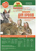 Комбикорм для кролей ТМ «Калинка» Стартер для кролей(6804) ( о т 20 до 60 дней) 25 кг