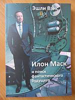 Эшли Вэнс Илон Маск и поиск фантастического будущего
