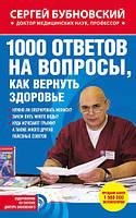 Книга Сергей Бубновский 1000 ответов на вопросы как вернуть здоровье