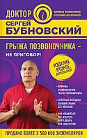 Серей Бубновский Грыжа позвоночника не приговор