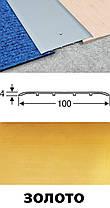 Широкий порожек алюминиевый анодированный 100мм золото 2,7м, фото 2