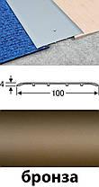 Порожек алюминиевый анодированный гладкий 100х4 бронза 2,7м, фото 2