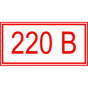 Знак Напряжение 220 вольт 100х50 с-к пленка