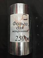 Фольга для мелирования 250 м., 14 мкм