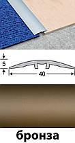 Порожки со скрытым креплением анодированные 40мм бронза 2,7м, фото 2