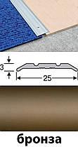 Межкомнатные пороги алюминиевые анодированные 25мм бронза 0,9м, фото 2