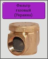"""Фильтр газовый """"таблетка"""" латунный 3/4"""""""