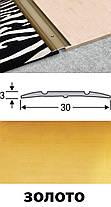 Порожки для пола алюминиевые анодированные 30мм золото 2,7м, фото 2