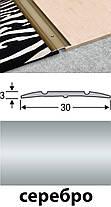 Порожки для пола алюминиевые анодированные 30мм золото 2,7м, фото 3