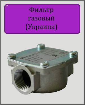 """Фильтр газовый """"таблетка"""" алюминиевый 3/4"""""""