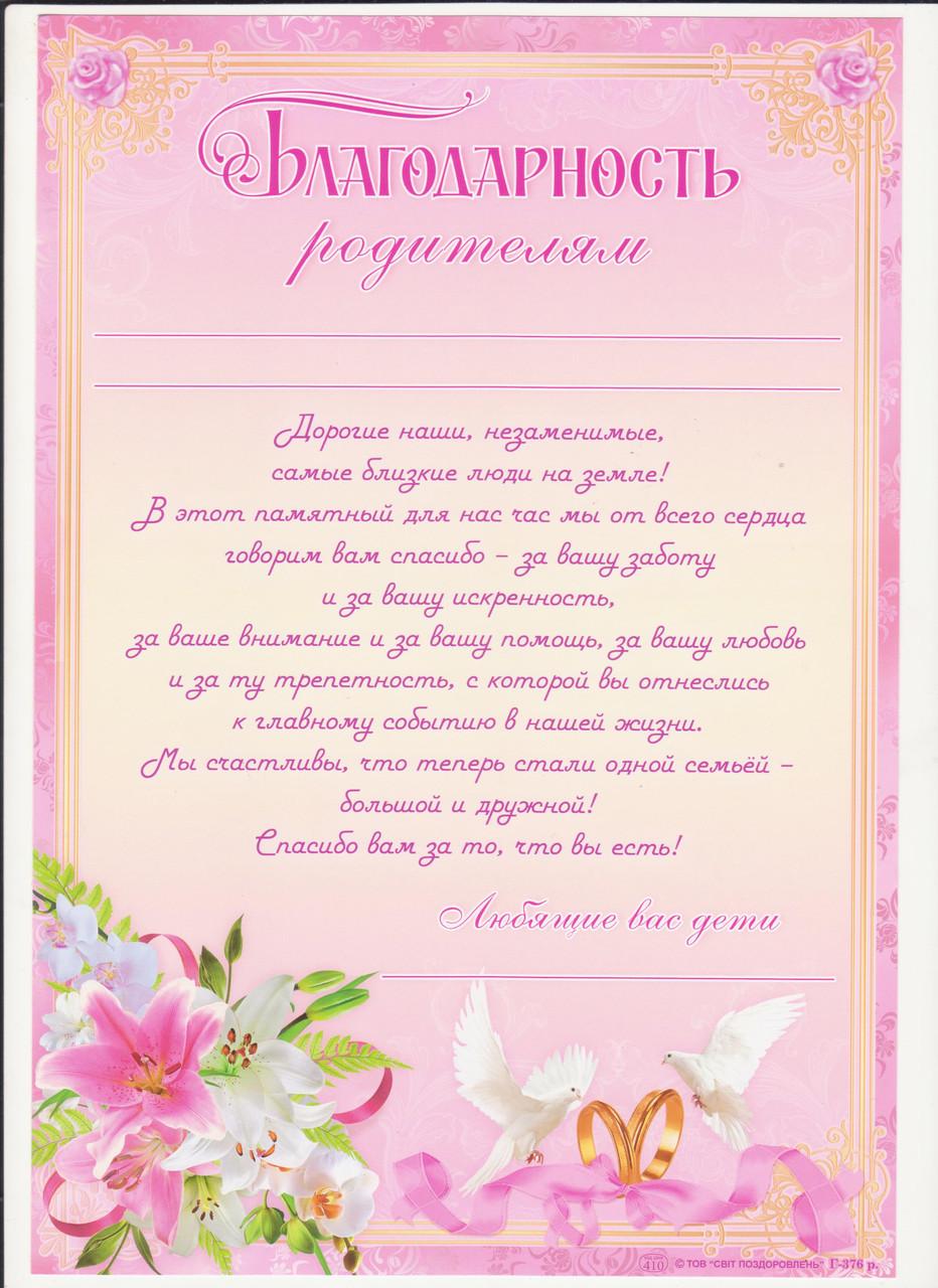 Благодарность родителям Г-376 свадебная