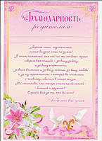Дипломы для свадьбы в Украине Сравнить цены купить  Благодарность родителям Г 376 свадебная