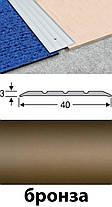Порожек напольный алюминиевый анодированный 40мм серебро 2,7м, фото 2