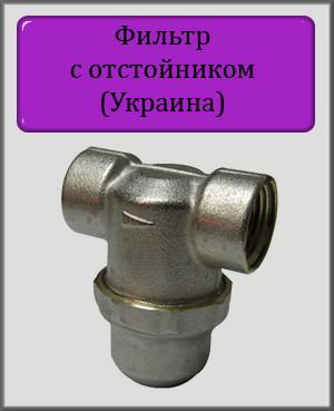 """Фильтр с отстойником 1/2"""" ГГ"""