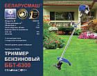 Бензокоса Беларусмаш ББТ-6300 Металевий Ніж + Шпуля з Ліскою в Комплекті. Мотокоса, фото 3