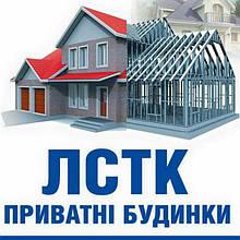 Сборные дома по технологии ЛСТК