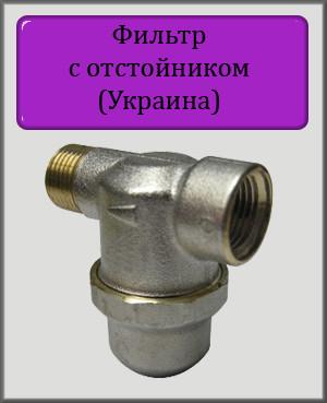 """Фильтр с отстойником 1/2"""" ГШ"""