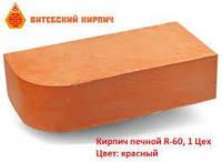 Фасонный кирпич печной Витебский M200 полнотелый, 250*120*65
