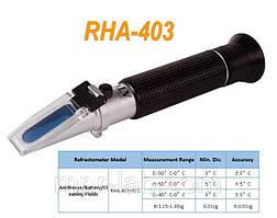 Рефрактометр RHA-403/ATC для пропиленгликоля, этиленгликоля, очистительной жидкости и жидкости для батарей
