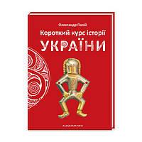 «Короткий курс історії України»