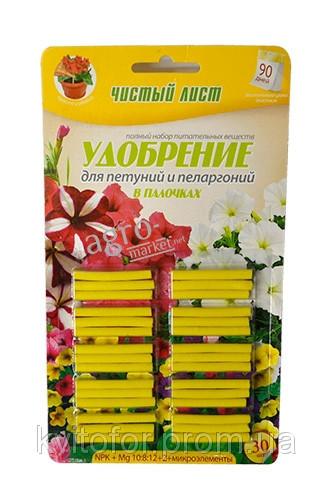 Удобрение в палочках для петуний и пеларгоний, 30 шт.