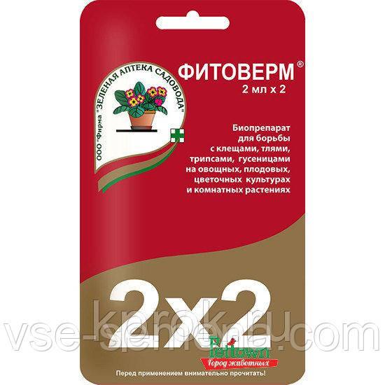Фитоверм, 2х2мл