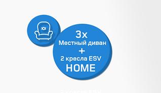 Чехол на 3-х местный диван и 2 кресла ESV Home