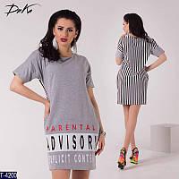 Платье- туника в надписью и  в полоску T-4200