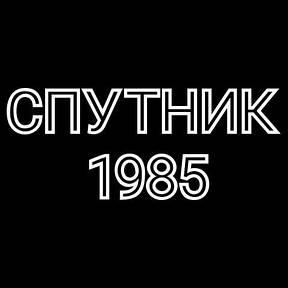 Спутник 1985.