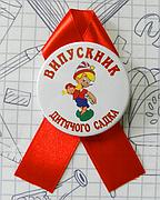 Значки на выпускной детского сада