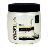 Маска ProfStyle (500мл) питательная с аргановым маслом для сухих и ломких волос