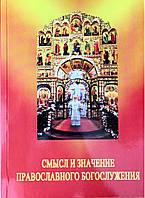 Смысл и значение православного богослужения, фото 1