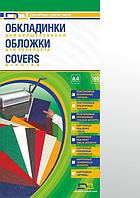 Обложки А4 300 мк. 100 шт. уп. для переплета кристально прозрачные