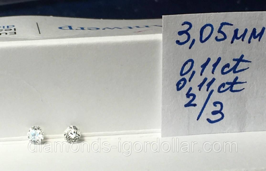 Бриллиант  натуральный природный идеально белый чистый купить в Украине 3,05 мм 0,11 карат 2/3-2/4