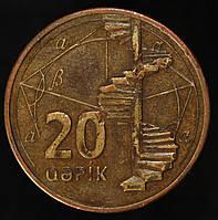 Монета Азербайджана 20 гапиков 2006 г.